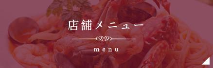 店舗メニュー menu