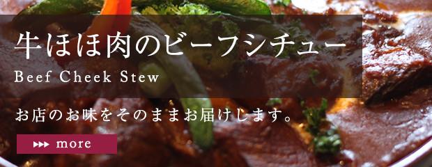 牛ほほ肉のビーフシチュー お店のお味をそのままお届けします